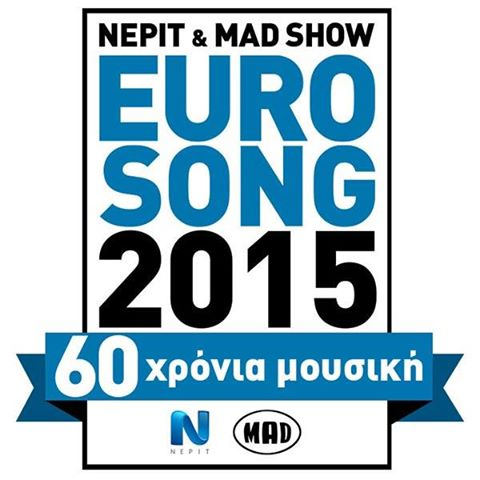 Eurovision 2015 Greece