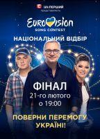 Eurovision 2016 : Ukraine | Tonight – Nathional Final